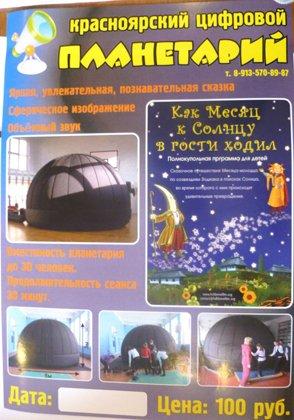 Представления в планетарии!!