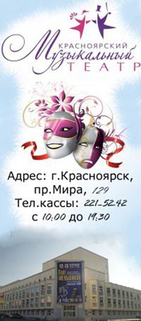 В Красноярском музыкальном театре отпразднуют «юбилей» мюзикла «Голубая камея»