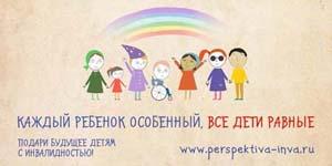 Онлайн-курс  «Инклюзивное образование: ваш ребенок идет в школу»
