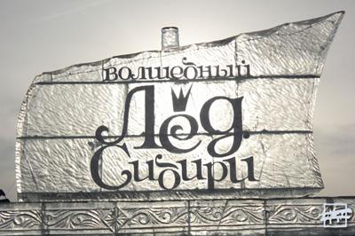 Сегодня вечером открывается фестиваль «Волшебный лёд Сибири»