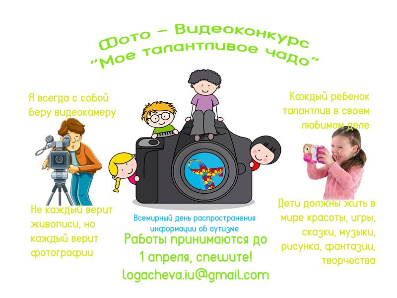 Фото-Видеоконкурс