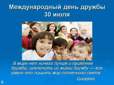 Поздравляем с международным днем дружбы!