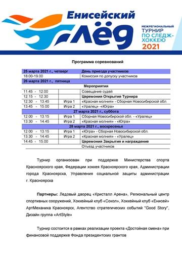"""ТУРНИР ПО СЛЕДЖ-ХОККЕЮ """"ЕНИСЕЙСКИЙ ЛЁД"""""""