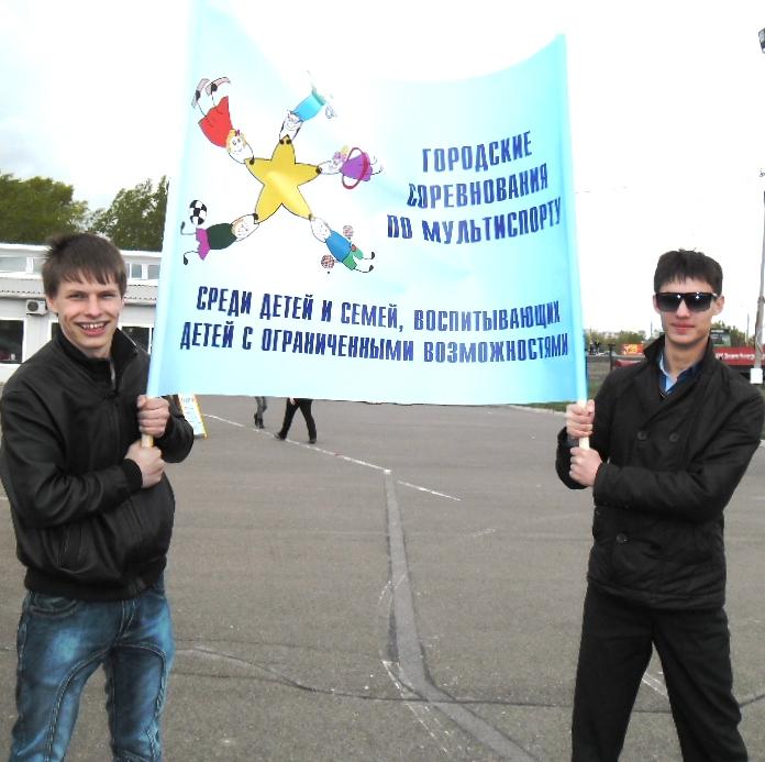 о. Татышев - шестое по счету городское соревнование по мультиспорту среди детей и семей, воспитывающих детей с ограниченными возможностями