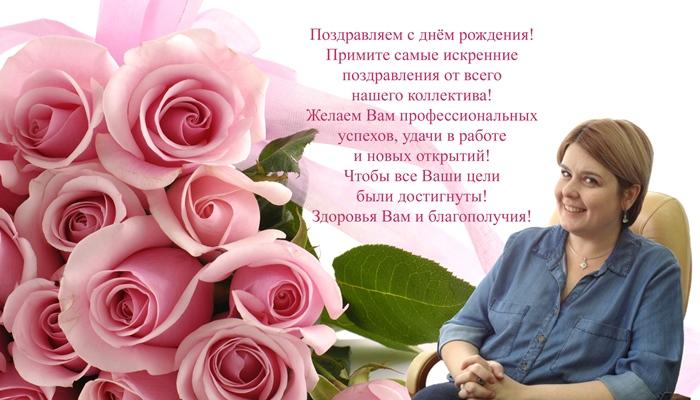 Поздравление директора центра