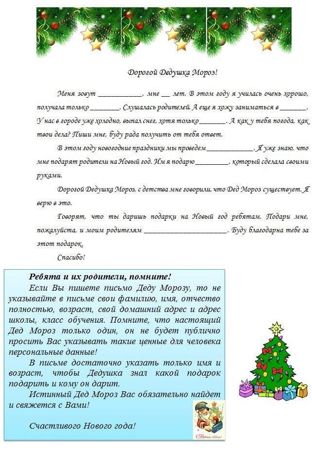 Письмо для Деда Мороза!