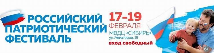 Российский патриотический фестиваль