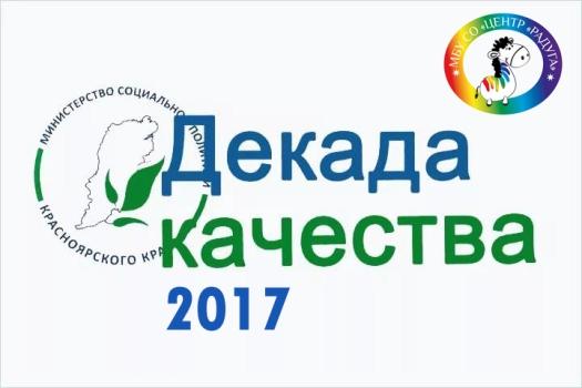 """""""Декада качества 2017"""""""