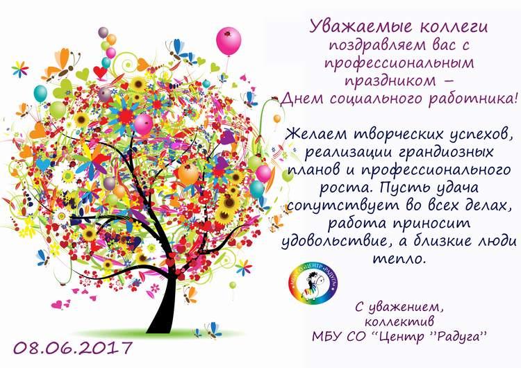 День социального работника