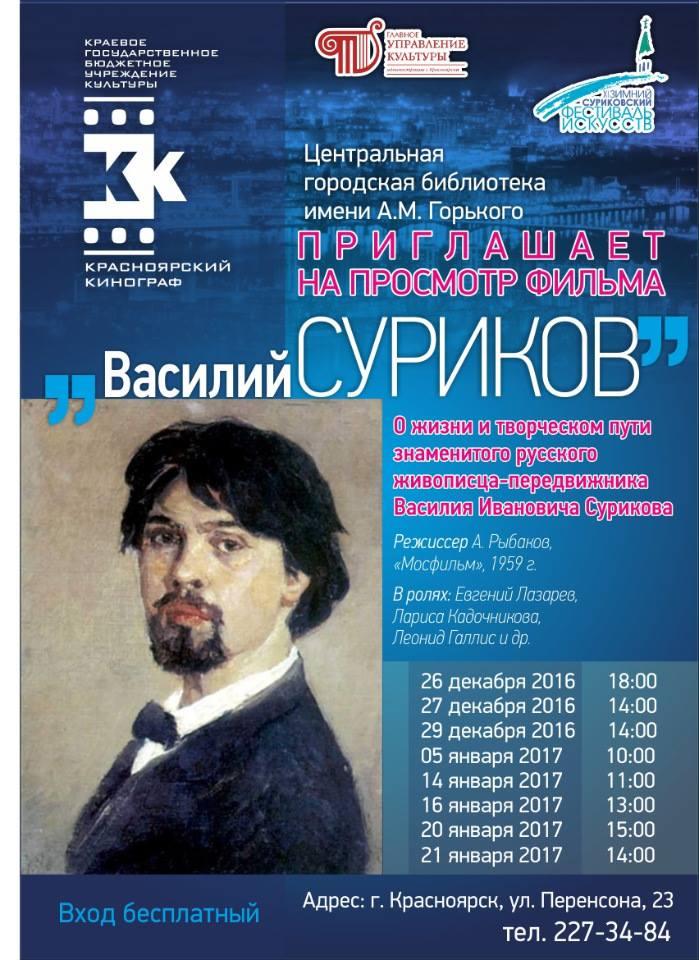"""Приглашение на просмотр фильма """"Василий Суриков"""""""