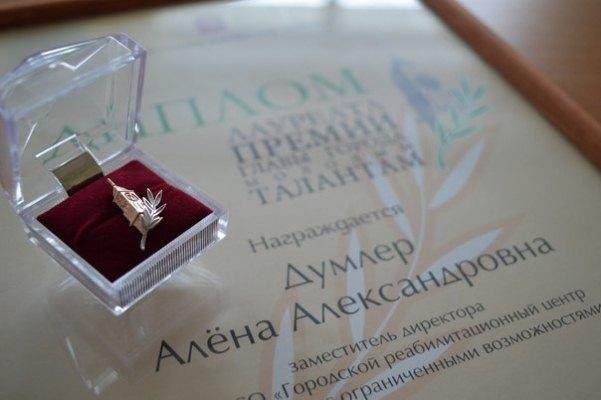 Премия Главы города
