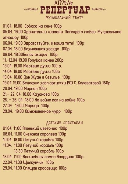 РЕПЕРТУР ТЕАТРОВ НА АПРЕЛЬ