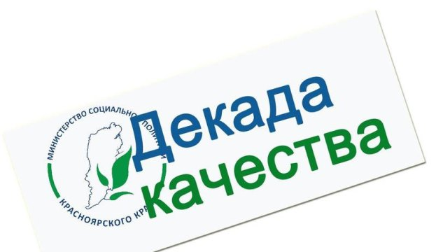 ДЕКАДА КАЧЕСТВА 2018