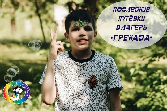 """ПУТЁВКИ В """"ГРЕНАДУ"""""""