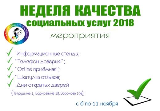 НЕДЕЛЯ КАЧЕСТВА 2018