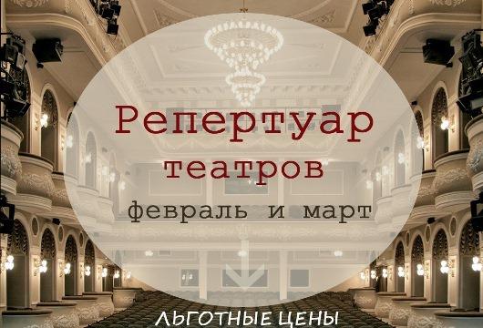 🎭РЕПЕРТУАР ТЕАТРОВ