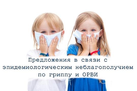 Предложения  в связи с  эпидемиологическим неблагополучием по гриппу и ОРВИ