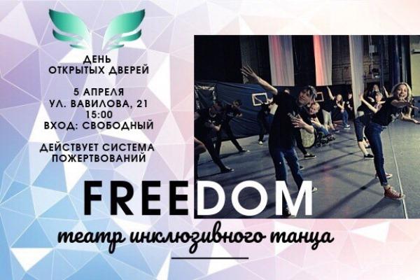 FREEDOM ОТКРЫВАЕТ ДВЕРИ