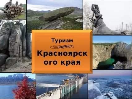 Туры по Красноярскому краю по льготной цене
