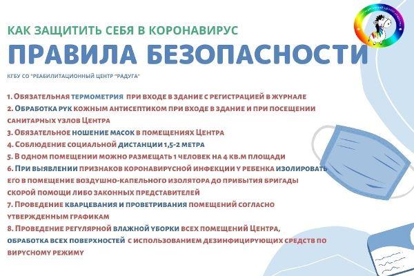 ПРАВИЛА БЕЗОПАСНОСТИ ВО ВРЕМЯ COVID-19