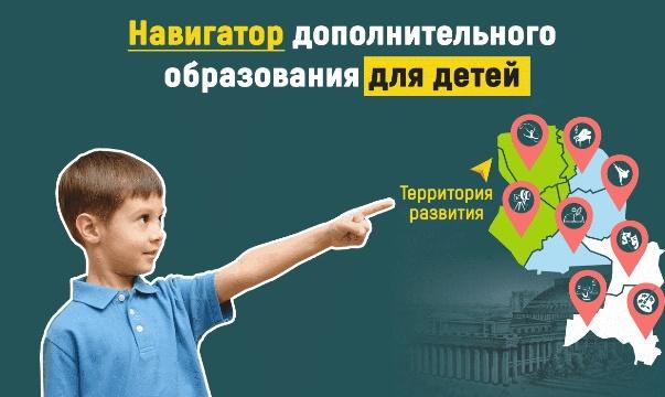 Навигатор дополнительного образования Красноярского края.