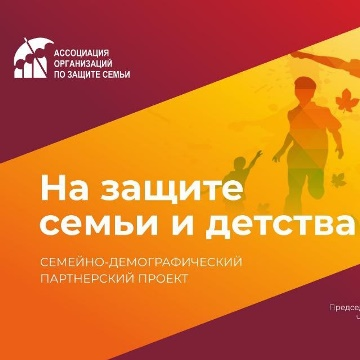Семейно-демографический проект «На защите семьи и детства»