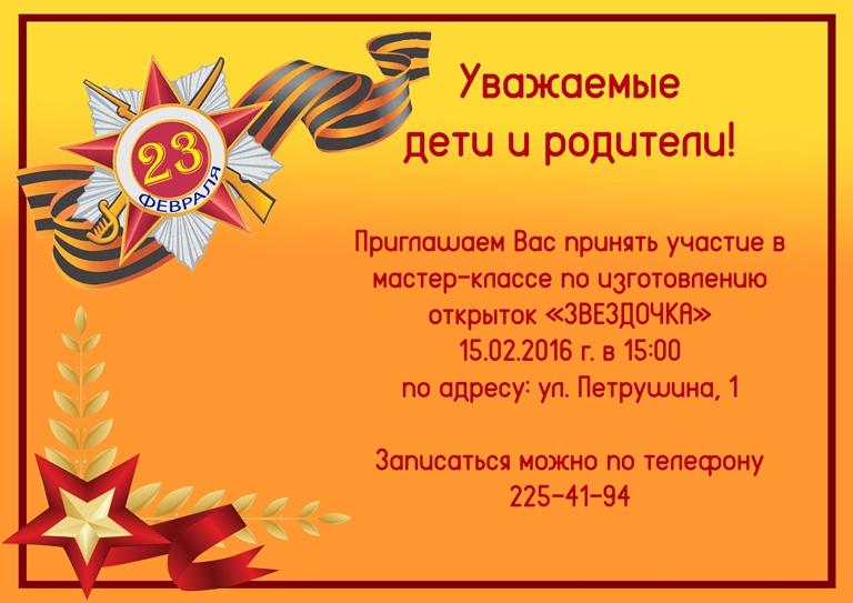 """Мастер-класс по изготовлению открыток """"Звездочка"""""""