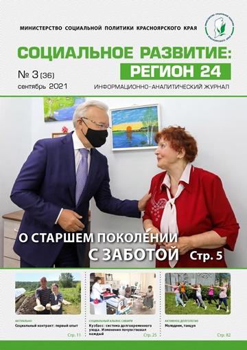 """НОВЫЙ НОМЕР ЖУРНАЛА """"Социальное развитие: Регион 24"""""""