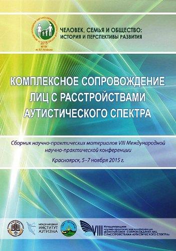 Сборник конференции