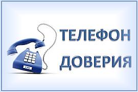 """""""Телефон доверия"""""""