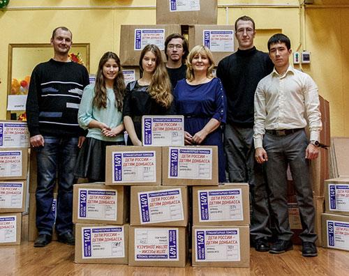 Помощь детям Донбасса!